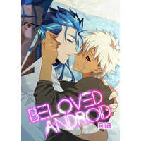 [Boys Love (Yaoi) : R18] Doujinshi - Novel - Fate/Grand Order / Lancer (Fate/stay night) x Archer (Fate/stay night) (BELOVED ANDROID) / ZUDON
