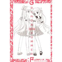 Doujinshi - Sailor Moon / Aino Minako (Sailor Venus) & Sailor Moon (2016 SUMMER/GRINDA) / FRAGGLE CLUB