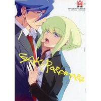 [Boys Love (Yaoi) : R18] Doujinshi - Promare / Galo x Lio (【コピー誌】GAKUPAROMARE) / OMEGA 2-D