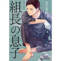 [Boys Love (Yaoi) : R18] Doujinshi - My Hero Academia / Chronostasis & Overhaul (組長の息子) / Qイナ