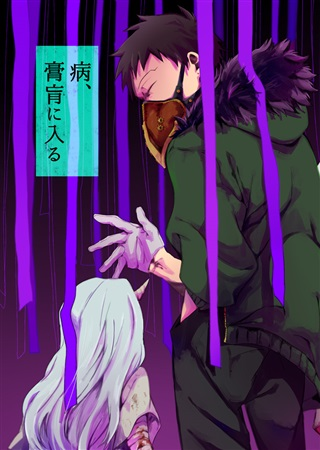 Doujinshi - Anthology - My Hero Academia / Chronostasis & Overhaul (病、膏肓に入る) / Deiryoku-Hatsuden-Jo