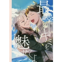 Doujinshi - Manga&Novel - Anthology - Danganronpa / Komaeda x Hinata (【全年齢】最幸のキミを魅せてよ)