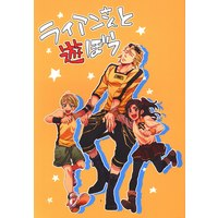 Doujinshi - TIGER & BUNNY / Ryan Goldsmith & All Characters (ライアンさんと遊ぼう) / Oh my god