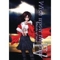 Doujinshi - Fate/stay night / Archer x Rin (Wish upon the Star 4) / 紅いチューリップ