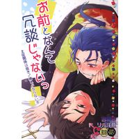 [Boys Love (Yaoi) : R18] Doujinshi - Fate/stay night / Kirei & Lancer (お前となんて冗談じゃないっ) / in-K