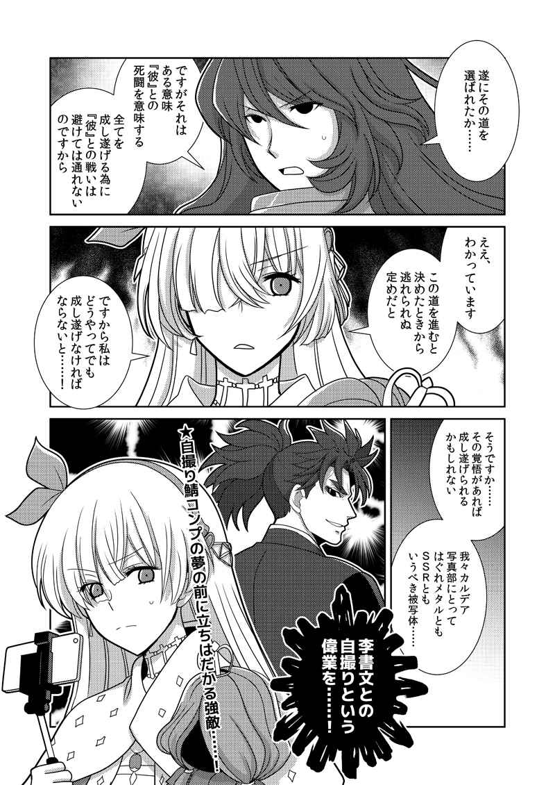 Doujinshi - Fate/Grand Order / All Characters & Mash Kyrielight & Ereshkigal & Yu Miaoyi (ののめけ!カルデアさん) / Paper Fort
