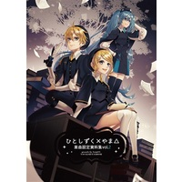 Doujinshi - Illustration book - VOCALOID / Rin x Len (ひとしずく×やま△楽曲設定資料集vol.2) / team OS