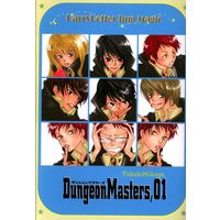 Doujinshi - Harry Potter Series (Dungeon Masters 1) / ダンジョンマスター