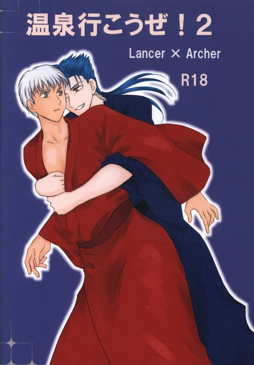 [Boys Love (Yaoi) : R18] Doujinshi - Fate/stay night / Lancer  x Archer (温泉行こうぜ! 2) / DOUBLE EDGE