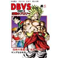 Doujinshi - Dragon Ball / Broly & Cheelai (DBVS逆襲のブロリー2) / Studio tomorrow