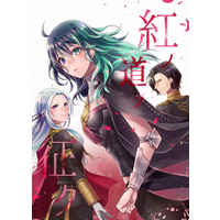 Doujinshi - Fire Emblem: Three Houses / Byleth (Female) & Hubert & Edelgard (紅の道を征く) / Kabo+