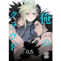 [Boys Love (Yaoi) : R18] Doujinshi - Final Fantasy VII / Zack Fair x Cloud Strife (俺のクラウド0.5) / tico