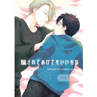 [Boys Love (Yaoi) : R18] Doujinshi - Novel - Yuri!!! on Ice / Victor x Katsuki Yuuri (騙されてあげてもいいかな) / たんぺん堂