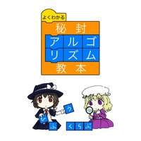 Doujinshi - Touhou Project / Renko & Merry (よくわかる秘封アルゴリズム教本) / Over Action!!