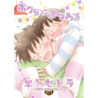 [Boys Love (Yaoi) : R18] Doujinshi - Novel - Meitantei Conan / Kudou Shinichi & Phantom Thief Kid & Edogawa Conan & Kuroba Kaito (【特典付】ボクらにまつわるエトセトラ~名探偵と大怪盗の場合~) / EMR