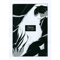 Doujinshi - Promare / Meis  x Gueira (【コピー誌】Flame.) / たとえ世界が、