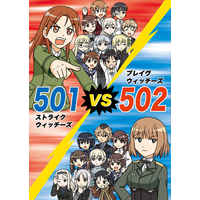 Doujinshi - Strike Witches / Minna & Gundula Rall (501vs502) / Key Gift