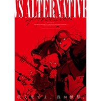 Doujinshi - Compilation - Fate/Grand Order / Jeanne d'Arc (Alter) (VS Alternative archives) / みの森