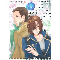[Boys Love (Yaoi) : R18] Doujinshi - Sengoku Basara (APPLE OF ONES EYE からたちの恋) / ルナ天文台