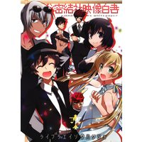 Doujinshi - Blood Blockade Battlefront / All Characters (秘密結社映像白書) / Overデルタ
