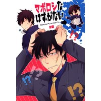 [Boys Love (Yaoi) : R18] Doujinshi - Blood Blockade Battlefront / Steven A Starphase x Leonard Watch (マボロシなはずがない) / たんぺん堂