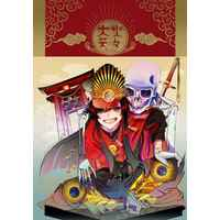 Doujinshi - Novel - Anthology - Fate/Grand Order / Oda Nobunaga (Fate Series) (ノッブアンソロジー 火々大笑) / 超新星ボーイ
