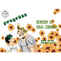 Doujinshi - My Hero Academia / Midoriya Izuku x All Might (progress) / おもてなしエナジー