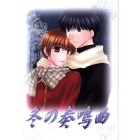 [Boys Love (Yaoi) : R18] Doujinshi - Ghost Hunt (冬の奏鳴曲) / はい*りすく