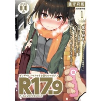Doujinshi - Anthology - Kantai Collection / Mochizuki & Sendai & Yayoi (R17.9 2020年1月号) / Fukashigi
