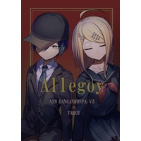 Doujinshi - Illustration book - Danganronpa V3 / All Characters (Dangan Ronpa) (Allegoy) / 不明熱