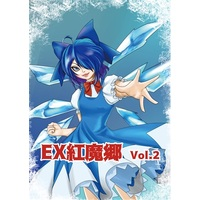 Doujinshi - Illustration book - Touhou Project / Flandre & Cirno & Remilia & Daiyousei (EX紅魔郷Vol.2) / 永久機関