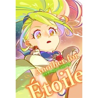 Doujinshi - Hug tto! Precure / Hariham Harry & Kagayaki Homare (Cure Étoile) (Another for Etoile) / 瓶詰めタッパー