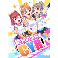 Doujinshi - Novel - Love Live! Sunshine!! / Takami Chika & Watanabe You & Kurosawa Ruby (絶対的信頼感CYR!) / すたーすかい