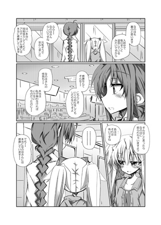 Doujinshi - Anthology - Magical Girl Lyrical Nanoha / Nanoha & Fate (あれは恋だった) / ryu-minBS