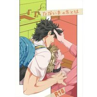 [Boys Love (Yaoi) : R18] Doujinshi - Jojo Part 2: Battle Tendency / Joseph x Caesar (ただいまのあとは) / インギンブレー