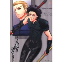 [Boys Love (Yaoi) : R18] Doujinshi - Fate/Zero / Kayneth x Lancer (その傷は癒えない) / Teikokudou