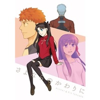 Doujinshi - Fate/stay night / Rin & Shirou & Sakura & Archer (さよならのかわりに) / Destruction