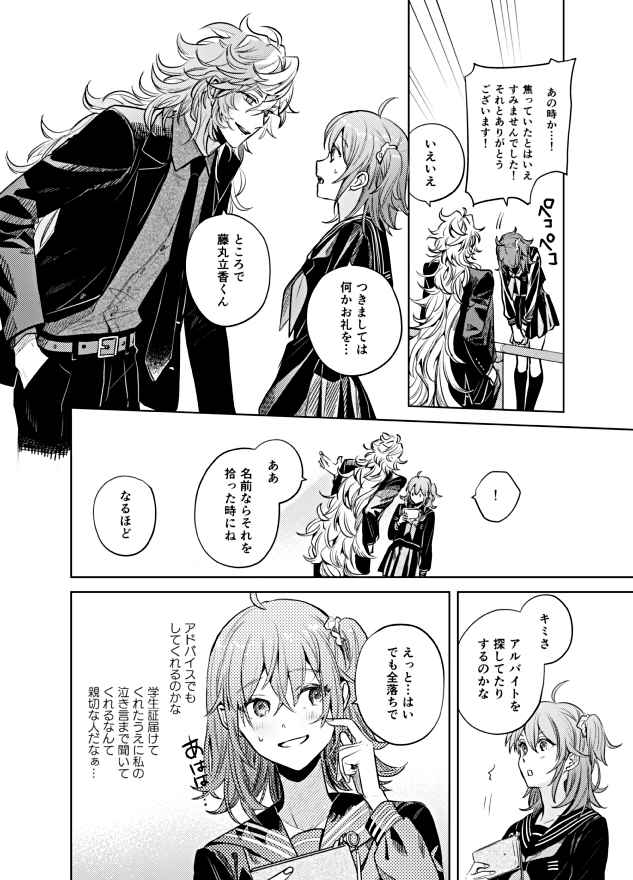 [NL:R18] Doujinshi - Fate/Grand Order / Merlin x Gudako (Impulse Buying) / nihility