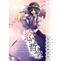 Doujinshi - Touhou Project / Renko & Merry (恋の哲学) / マグロ一本釣り