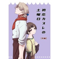 Doujinshi - Hetalia / France x Japan (初恋カヌレの土曜日・前編) / HBBNN