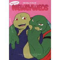 Doujinshi - Anthology - Mutant Ninja Turtles / Donatello x Raphael (HELLO!! NEWLYWEDS *アンソロジー) / JAGATOMALAND