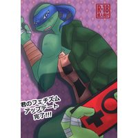 [Boys Love (Yaoi) : R18] Doujinshi - Mutant Ninja Turtles / Donatello x Leonardo (君のフェチズムアップデート完了!!!) / 夜光