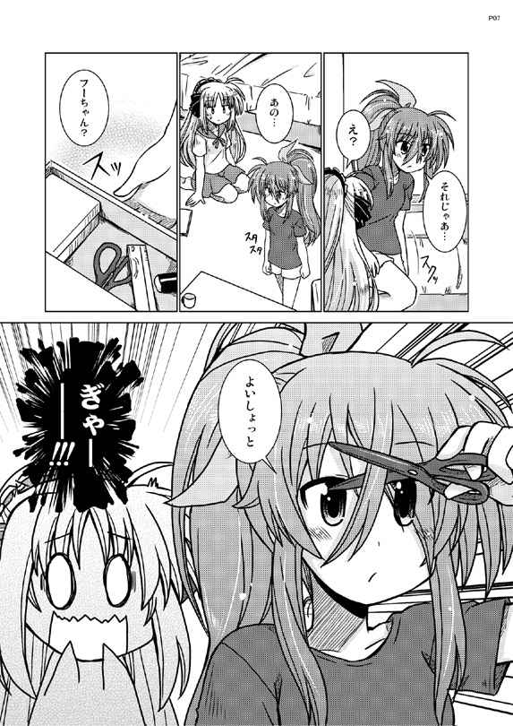 Doujinshi - Magical Girl Lyrical Nanoha (長スギ注意) / Hinatabokko Club