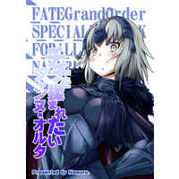 Doujinshi - Fate/Grand Order / Mash Kyrielight & Jeanne d'Arc (Alter) (チチを揉まれたいジャンヌ・オルタ) / Namuru.
