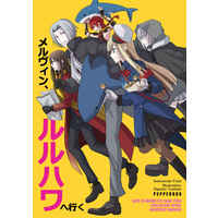 Doujinshi - Novel - Fate/Grand Order / Lord El-Melloi II (メルヴィン、ルルハワへ行く!) / PepperBox