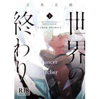 [Boys Love (Yaoi) : R18] Doujinshi - Fate/hollow ataraxia / Archer (Fate/stay night) x Lancer (Fate/stay night) (正真正銘、世界の終わり 下) / 深海にいます