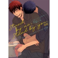 Doujinshi - Kuroko's Basketball / Aomine x Kagami (Stand by me,Stand by you.) / KUD2