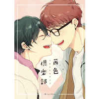 Doujinshi - Illustration book - Omnibus - High Speed! / Tono Hiyori x Kirishima Ikuya (茜色倶楽部) / 変光星のワルツ
