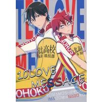 Doujinshi - Novel - Yowamushi Pedal / Imaizumi x Naruko (10LOVE MESSAGE) / 焼肉といちご大福