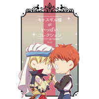 [Boys Love (Yaoi) : R18] Doujinshi - Novel - Omnibus - Fate/stay night / Gilgamesh x Shirou Emiya (キャスギル様がいっぱいコレクション) / 猫'ism